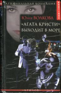 Юлия Волкова - «Агата Кристи» выходит в море