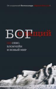 СПЯЩИЙ БОГ 018