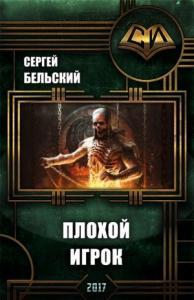 Плохой Игрок (издательская редактура)
