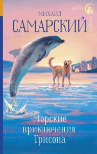 Михаил Самарский - Морские приключения Трисона
