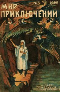 Мир приключений, 1926 № 05