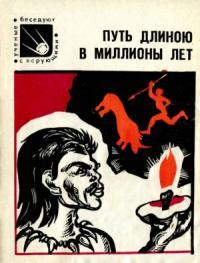 Владимир Фурсов - Путь длиною в миллионы лет