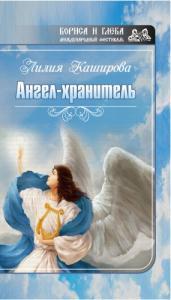 Ангел-хранитель (сборник)