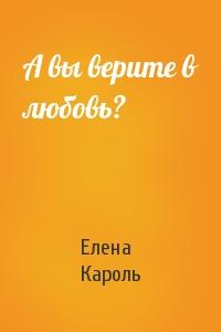 А вы верите в любовь?