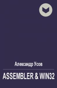 Александр Усов - Assembler & Win32