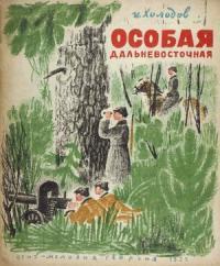 Иван Холодов - Особая Дальневосточная