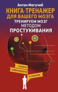 Тренируем мозг методом простукивания