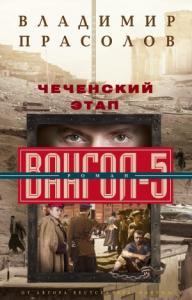Владимир Прасолов - Чеченский этап