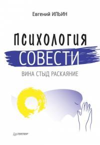 Евгений Ильин - Психология совести