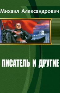 Михаил Александрович - Писатель и другие (СИ)