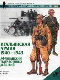Итальянская армия. 1940–1943. Африканский театр военных действий