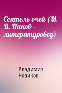 Сеятель очей (М. В. Панов — литературовед)
