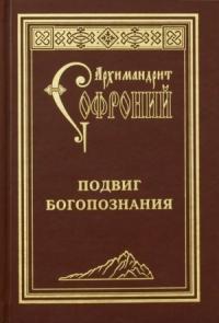 Софроний Сахаров - Подвиг богопознания. Письма с Афона (к Д. Бальфуру)
