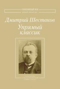 Упрямый классик. Собрание стихотворений(1889–1934)