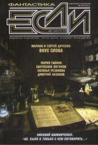 «Если», 2011 № 04