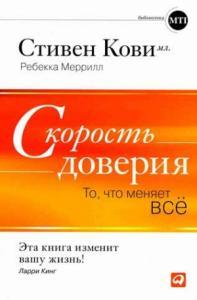 Ребекка Меррилл, Стивен Кови - Скорость доверия