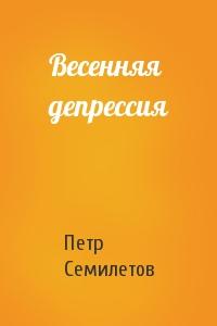 Петр Семилетов - Весенняя депрессия