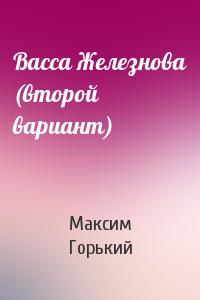 Васса Железнова (второй вариант)