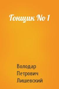 Гонщик No 1