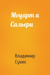 Владимир Сухих - Моцарт и Сальери