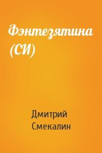 Фэнтезятина (СИ)