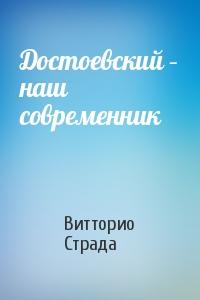 Достоевский – наш современник