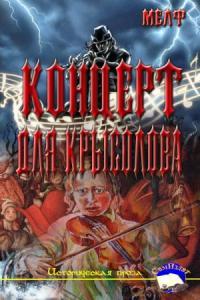 Мелф - Концерт для Крысолова