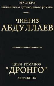 """Цикл романов """"Дронго"""". Кн 81-118"""