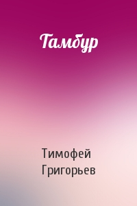 ГРИГОРЬЕВ ТИМОФЕЙ ВСЕ НЕ ПРОСТО 3 СКАЧАТЬ БЕСПЛАТНО