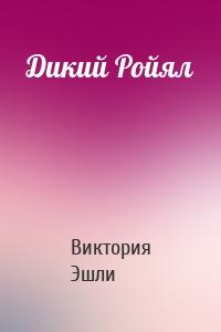 Дикий Ройял