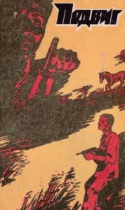Подвиг 1981 №4