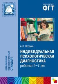 Индивидуальная психологическая диагностика ребенка 5-7 лет. Пособие для психологов и педагогов