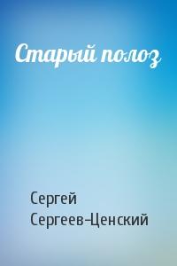Сергей Сергеев-Ценский - Старый полоз