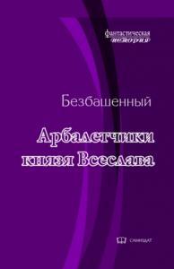 Арбалетчики князя Всеслава [с иллюстациями]