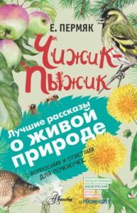 Евгений Пермяк - Чижик-Пыжик. С вопросами и ответами для почемучек