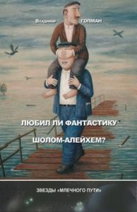Владимир Гопман - Любил ли фантастику Шолом-Алейхем? (сборник)