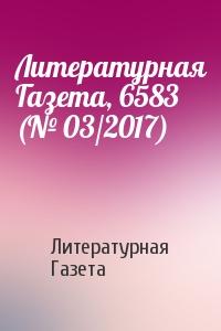 Литературная Газета, 6583 (№ 03/2017)