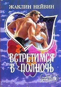 Жаклин Нейвин - Встретимся в полночь