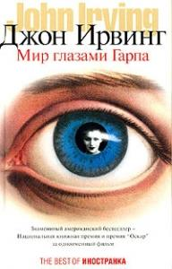 Мир глазами Гарпа