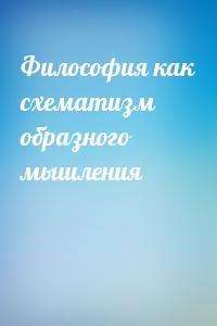 - Философия как схематизм образного мышления