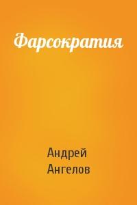 Андрей Ангелов - Фарсократия