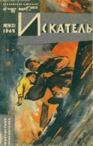 Искатель. 1962. Выпуск №6