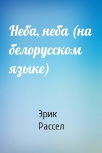 Эрик Фрэнк Рассел - Неба, неба (на белорусском языке)