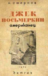Джек Восьмеркин американец [3-е издание, 1934 г.]