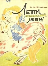 Сергей Вольф - Лети, корабль мой, лети!