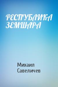 РЕСПУБЛИКА ЗЕМШАРА