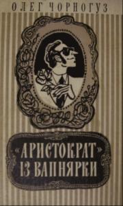 «Аристократ» із Вапнярки
