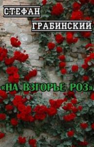 На взгорье роз