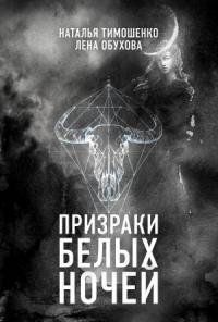 Наталья Тимошенко, Лена Александровна Обухова - Призраки белых ночей