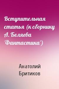 Вступительная статья (к сборнику А. Беляева 'Фантастика')